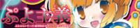 ぷよ主義10(ぷよぷよシリーズ+魔導物語+DS)