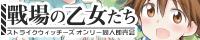 戦場の乙女たち22(ストライクウィッチーズ)