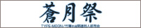 蒼月祭29(TYPE-MOON/竹箒作品関連)