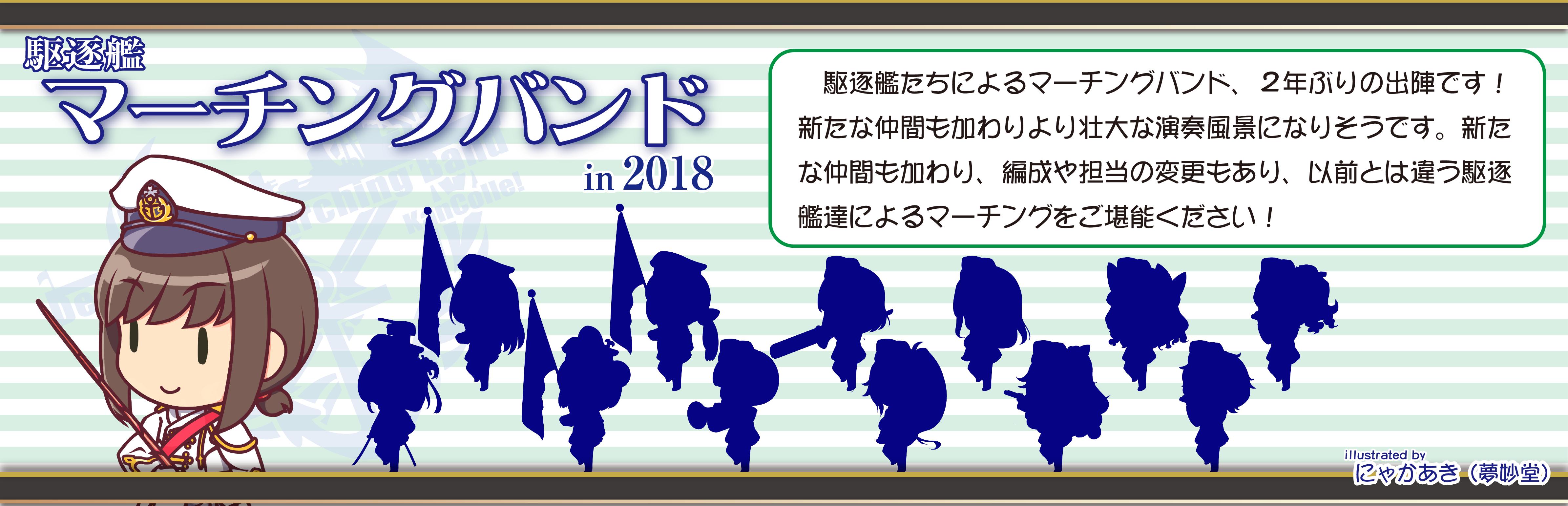 駆逐艦マーチングバンドin2018